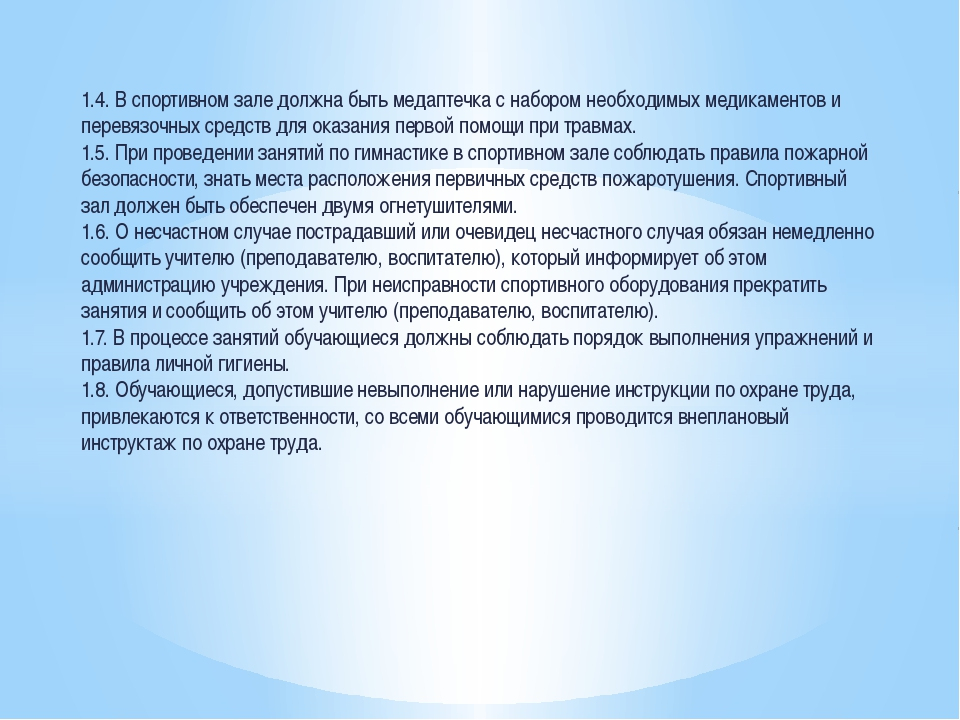 1.4. В спортивном зале должна быть медаптечка с набором необходимых медикамен...