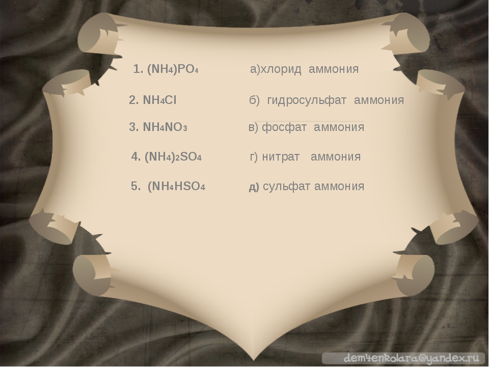 1. (NH4)PО4 а)хлорид аммония 2. NH4Cl б) гидросульфат аммония 3. NH4NO3 в) фо...