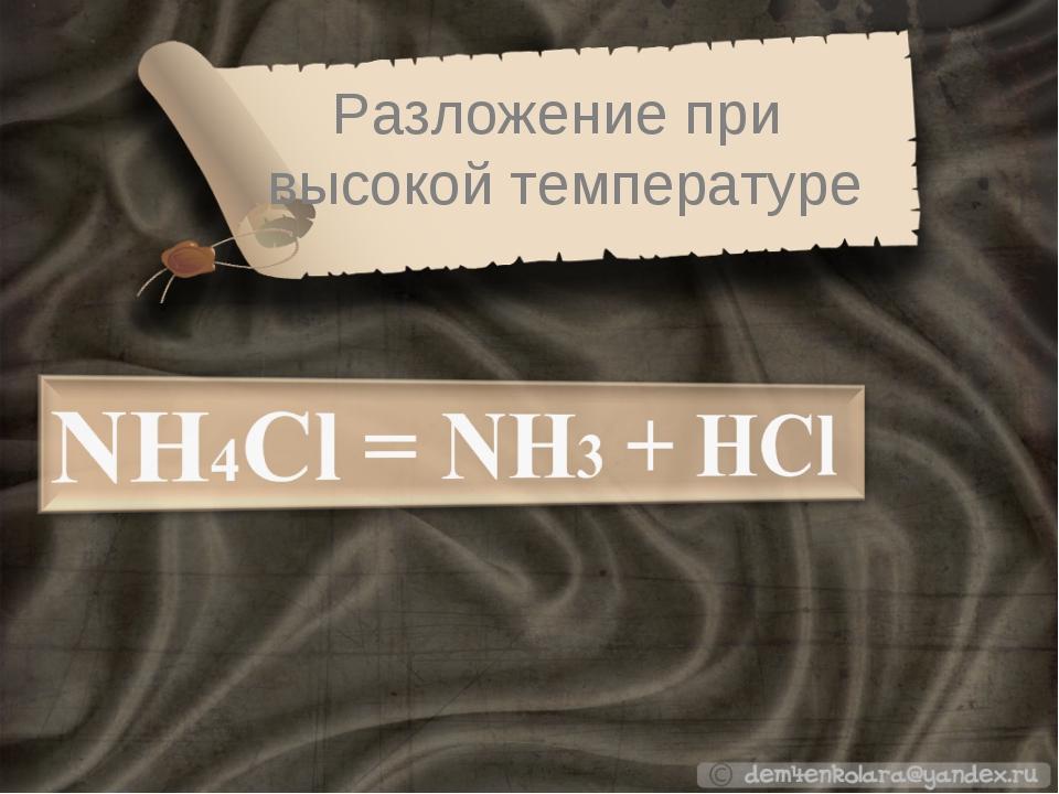 Разложение при высокой температуре