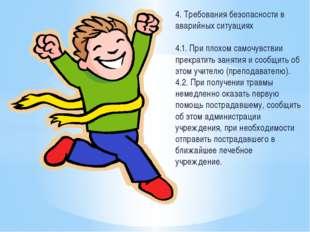 4. Требования безопасности в аварийных ситуациях 4.1. При плохом самочувстви