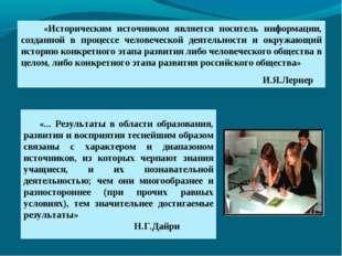 «Историческим источником является носитель информации, созданной в процессе