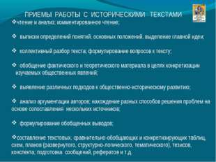 ПРИЕМЫ РАБОТЫ С ИСТОРИЧЕСКИМИ ТЕКСТАМИ чтение и анализ; комментированное чте