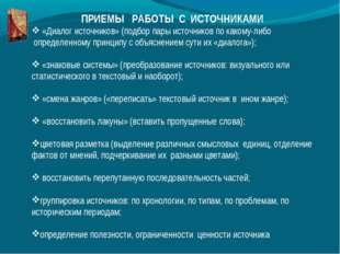 ПРИЕМЫ РАБОТЫ С ИСТОЧНИКАМИ «Диалог источников» (подбор пары источников по к