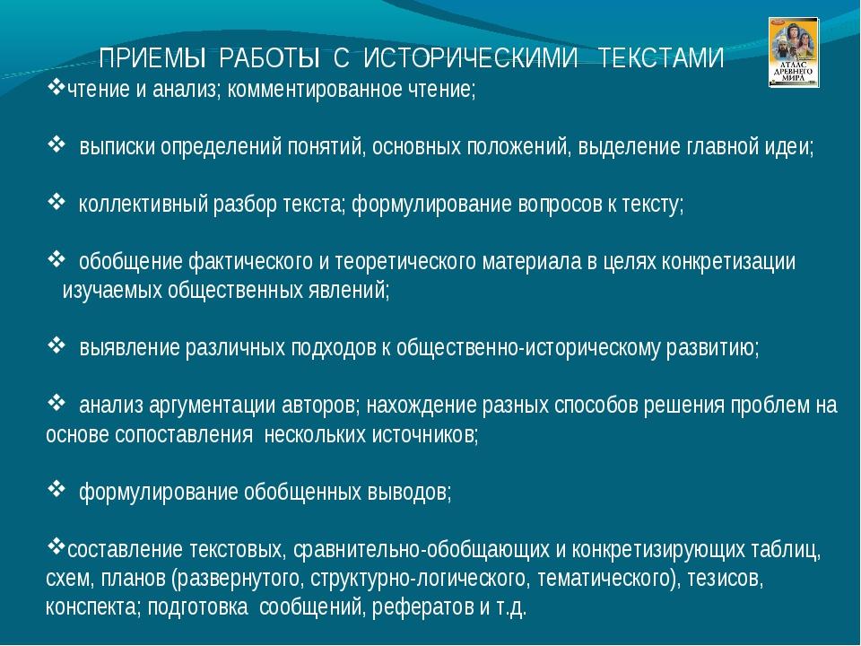 ПРИЕМЫ РАБОТЫ С ИСТОРИЧЕСКИМИ ТЕКСТАМИ чтение и анализ; комментированное чте...