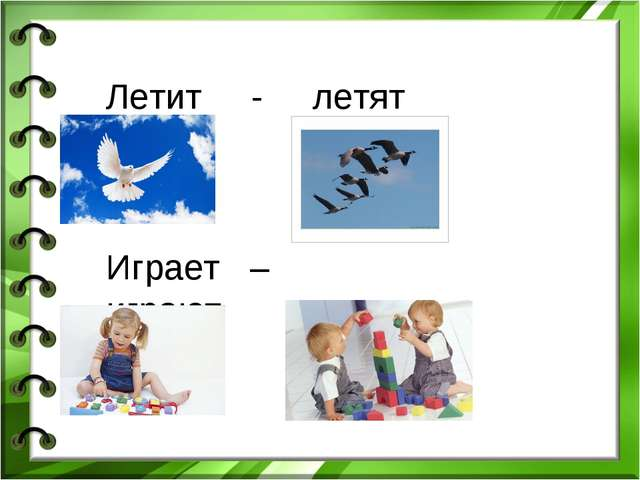 Летит - летят Играет – играют