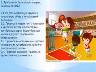 2. Требования безопасности перед началом занятий 2.1. Надеть спортивную форм