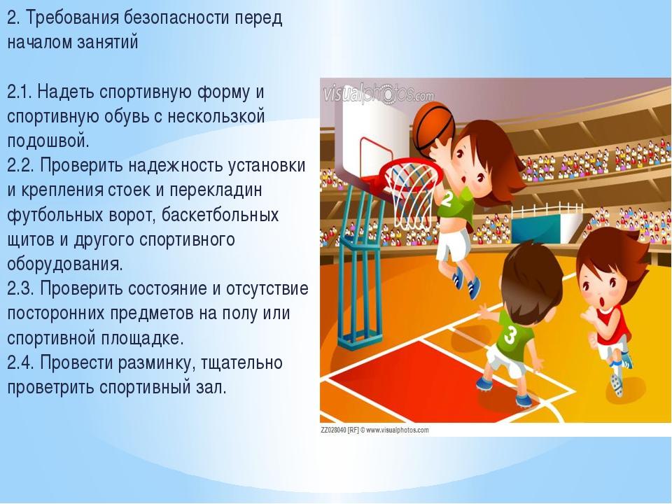 2. Требования безопасности перед началом занятий 2.1. Надеть спортивную форм...