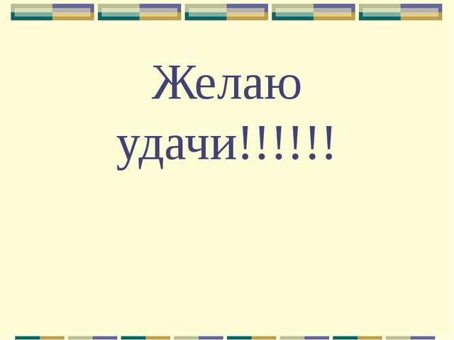 Желаю удачи!!!!!!