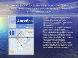 Виленкин Н.Я. Алгебра и математический анализ для 10 класса (учебное пособие