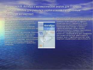 Виленкин Н.Я. Алгебра и математический анализ для 11 класса (учебное пособие