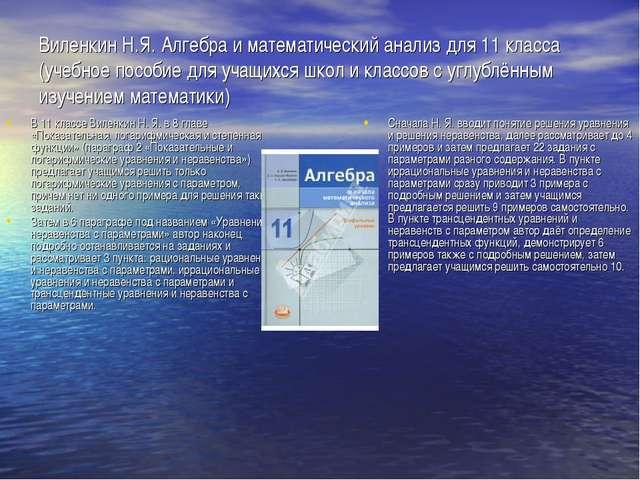Виленкин Н.Я. Алгебра и математический анализ для 11 класса (учебное пособие...