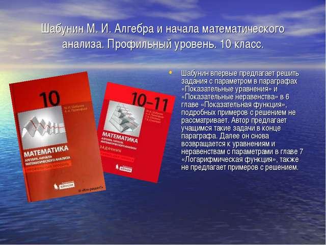 Шабунин М. И. Алгебра и начала математического анализа. Профильный уровень. 1...