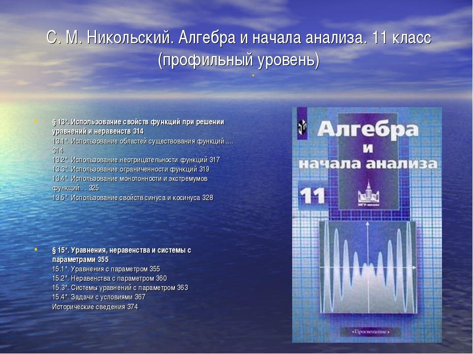 С. М. Никольский. Алгебра и начала анализа. 11 класс (профильный уровень) § 1...
