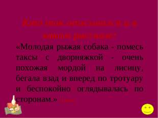 Кто так описывался и в каком рассказе: «Молодая рыжая собака - помесь таксы с