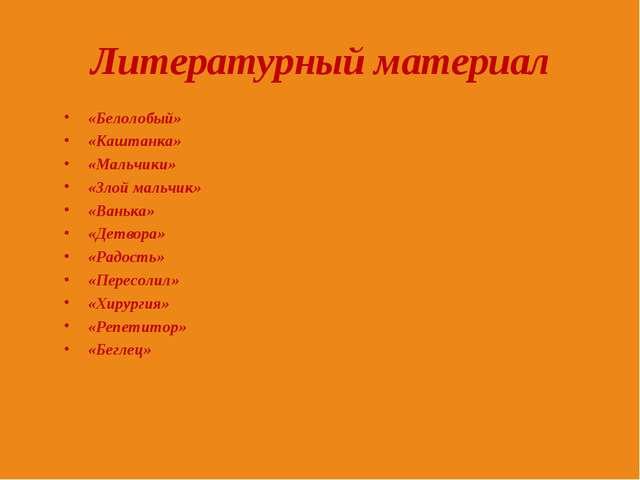 Литературный материал «Белолобый» «Каштанка» «Мальчики» «Злой мальчик» «Ваньк...