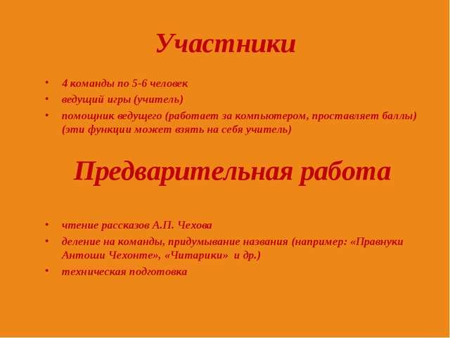 Участники 4 команды по 5-6 человек ведущий игры (учитель) помощник ведущего (...
