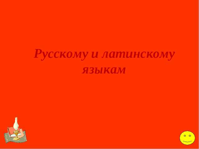 Русскому и латинскому языкам