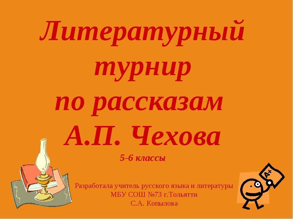 Литературный турнир по рассказам А.П. Чехова 5-6 классы Разработала учитель р...
