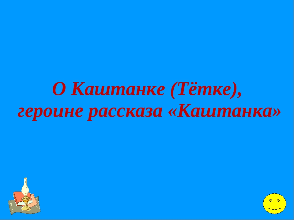 О Каштанке (Тётке), героине рассказа «Каштанка»