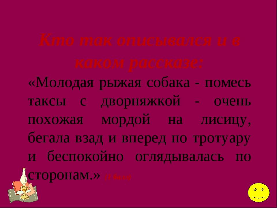 Кто так описывался и в каком рассказе: «Молодая рыжая собака - помесь таксы с...