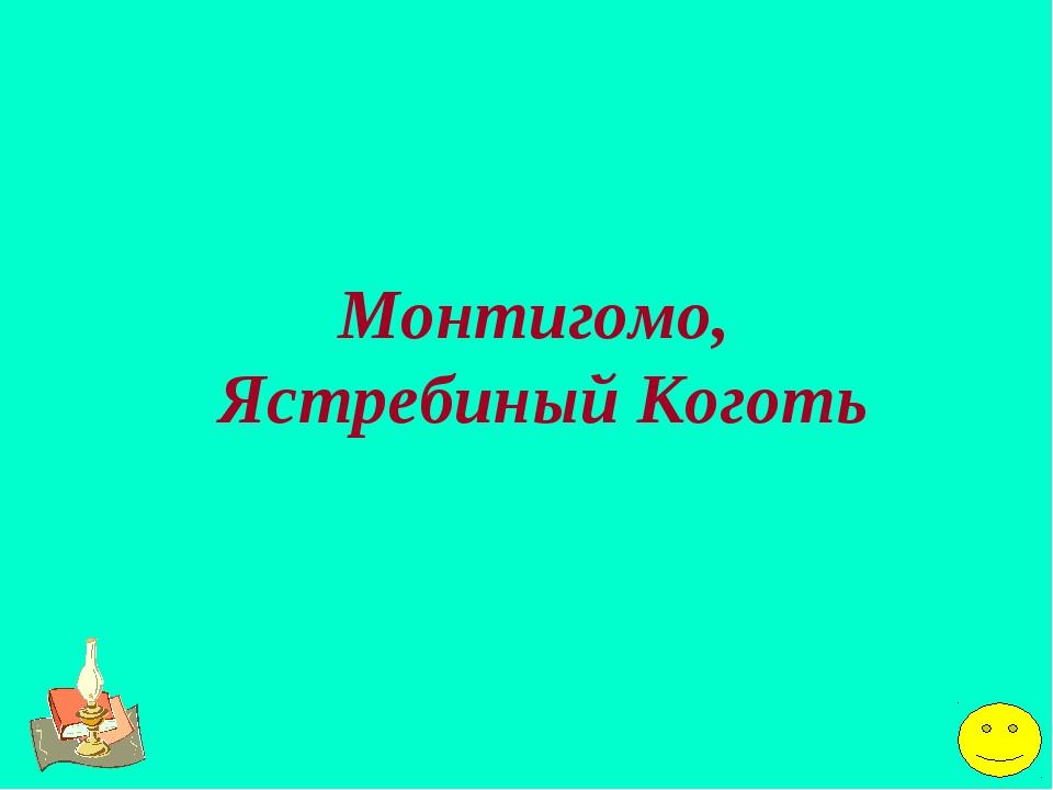 Монтигомо, Ястребиный Коготь