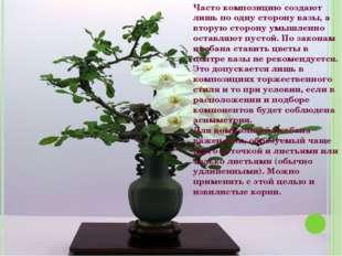 Часто композицию создают лишь по одну сторону вазы, а вторую сторону умышленн