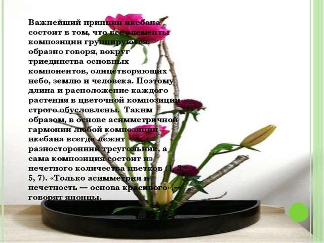 Важнейший принцип икебана состоит в том, что все элементы композиции группиру...