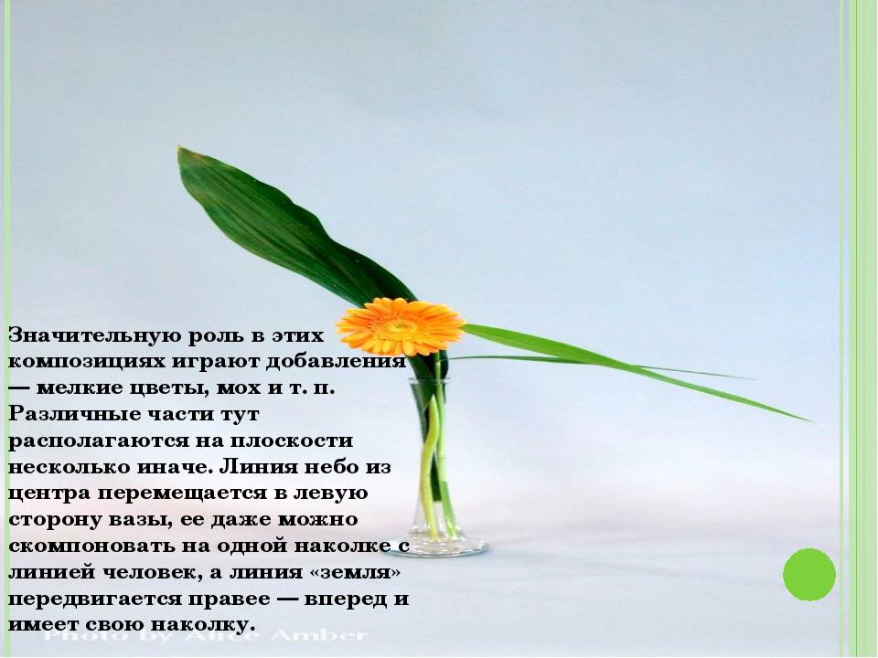 Значительную роль в этих композициях играют добавления — мелкие цветы, мох и...