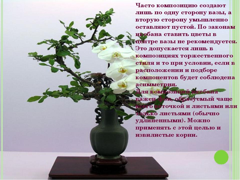 Часто композицию создают лишь по одну сторону вазы, а вторую сторону умышленн...
