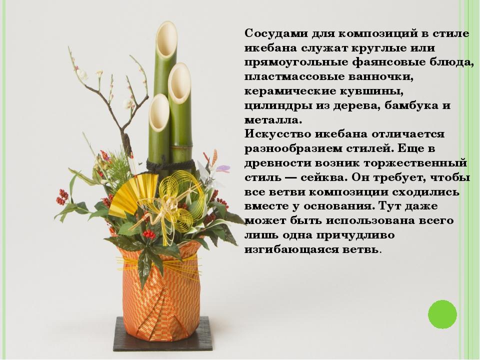 Сосудами для композиций в стиле икебана служат круглые или прямоугольные фаян...