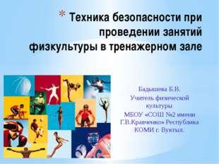 Бадышева Б.В. Учитель физической культуры МБОУ «СОШ №2 имени Г.В.Кравченко» Р