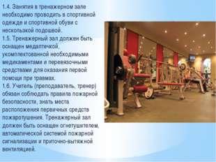 1.4. Занятия в тренажерном зале необходимо проводить в спортивной одежде и сп