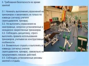 3. Требования безопасности во время занятий 3.1. Начинать выполнение упражне