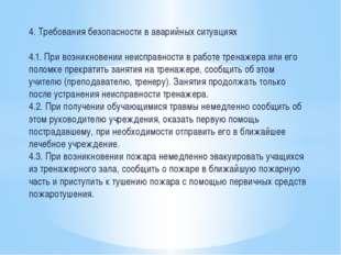 4. Требования безопасности в аварийных ситуациях 4.1. При возникновении неис