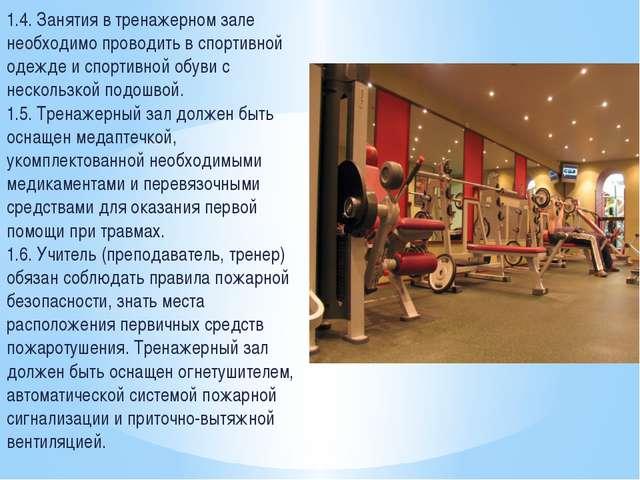 1.4. Занятия в тренажерном зале необходимо проводить в спортивной одежде и сп...
