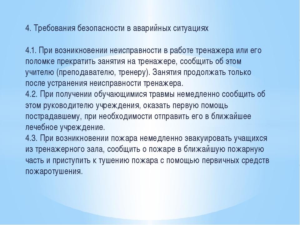 4. Требования безопасности в аварийных ситуациях 4.1. При возникновении неис...