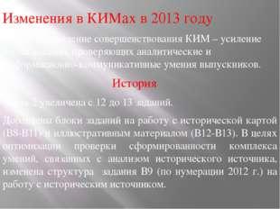 Изменения в КИМах в 2013 году Общее направление совершенствования КИМ – усиле