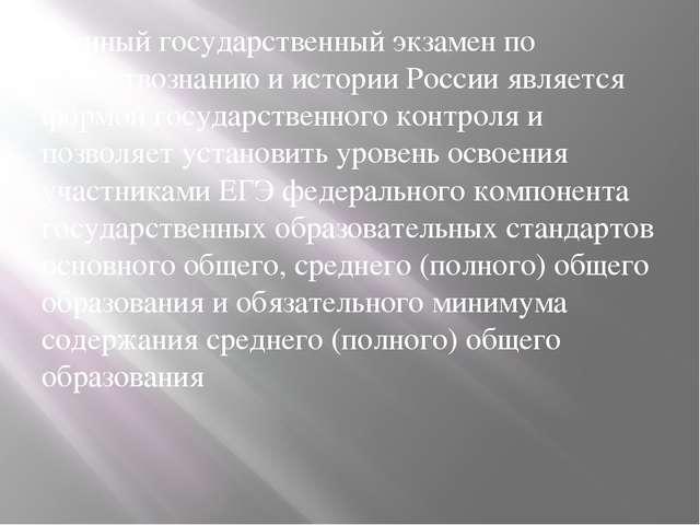 .Единый государственный экзамен по обществознанию и истории России является ф...