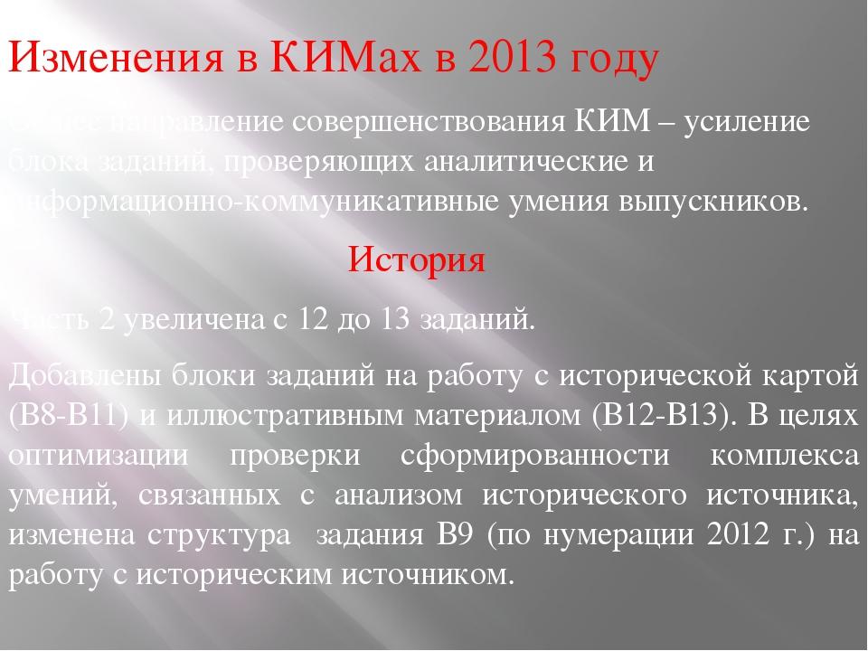 Изменения в КИМах в 2013 году Общее направление совершенствования КИМ – усиле...