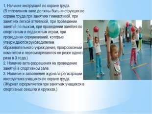 1. Наличие инструкций по охране труда. (В спортивном зале должны быть инстру