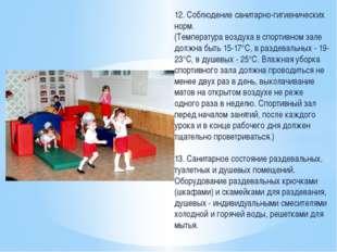 12. Соблюдение санитарно-гигиенических норм. (Температура воздуха в спортивн