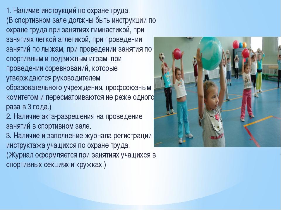 1. Наличие инструкций по охране труда. (В спортивном зале должны быть инстру...
