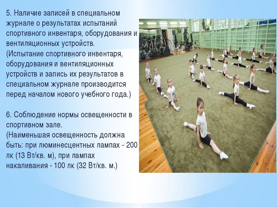 5. Наличие записей в специальном журнале о результатах испытаний спортивного...