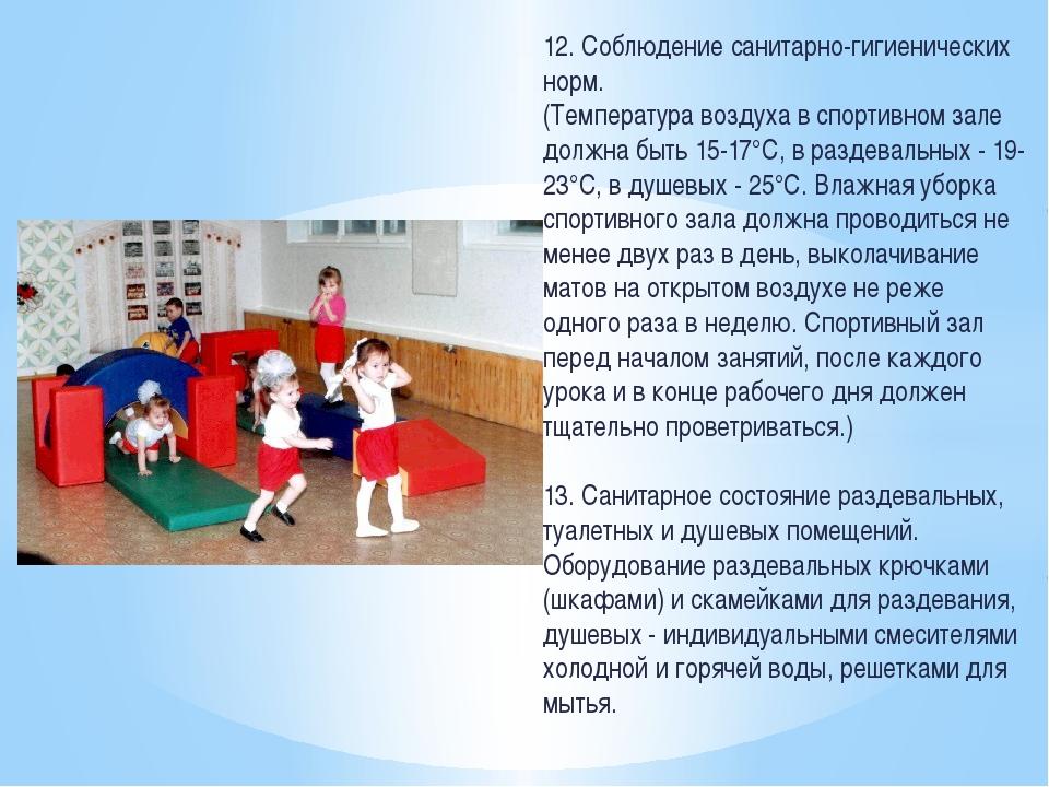 12. Соблюдение санитарно-гигиенических норм. (Температура воздуха в спортивн...