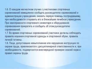 1.6. О каждом несчастном случае с участниками спортивных соревнований немедле