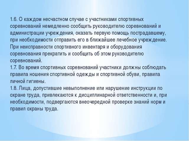 1.6. О каждом несчастном случае с участниками спортивных соревнований немедле...
