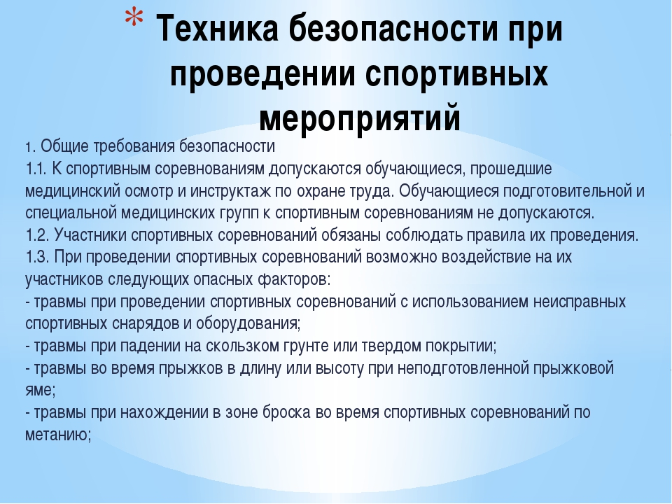 1. Общие требования безопасности 1.1. К спортивным соревнованиям допускаются...