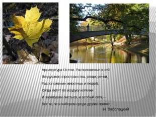 Архитектура Осени. Расположенье в ней Воздушного пространства, рощи, речки,