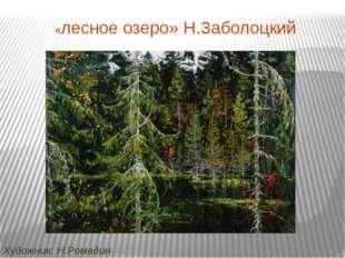«лесное озеро» Н.Заболоцкий Художник: Н.Ромадин