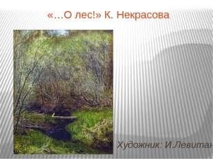 «…О лес!» К. Некрасова Художник: И.Левитан